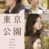DVD『東京公園』