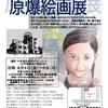 「ヒロシマ市民の描く原爆絵画展」のお知らせ
