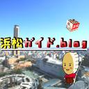 浜松ガイドブログ