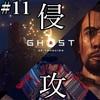 侵攻 #11【ゴーストオブツシマ】