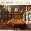 茶色い温泉【長良川温泉】「十八楼」