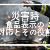 厚生労働省発表。平成30年北海道胆振東部地震を受けた食品表示法に基づく食品表示基準の運用について