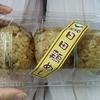今日のごはん:4月30日のみはるごはんレシピ(玖珂パーキングで食べた日田鶏めしが最高だった!)