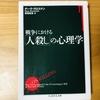 【書評】戦争における「人殺し」の心理学