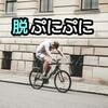 クロスバイクに乗って4か月 ぷにぷにボディーに部分変化が!?