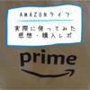 最短2時間で届く?!配達エリア拡大Amazonでスーパーライフの生鮮食品を購入してみた