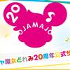 20年の時を経て『おジャ魔女どれみ』が大復活!? 「Anime Japan2019」でイベントも開催