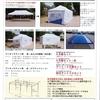 ワンタッチテントが防災用避難テントに!
