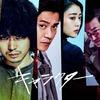 「キャラクター(映画)」ネタバレレビュー・あらすじ:菅田将暉、高畑充希共演を期待したのにお茶くみだけだった