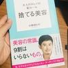 小田切ヒロさん「捨てる美容」が衝撃的!!