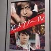 ヒメアノ~ル舞台挨拶付き先行上映IN大阪(5月24日)