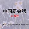 福井を舞台にしたオリジナル中国語コンテンツを作ってみる【中国語会話 in 福井~その1~】