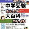 中学受験大百科 2019完全保存版(プレジデントムック)読書メモ