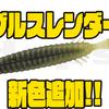 【DEPS】水押しの強いスレンダーボディワーム「ブルスレンダー」に新色追加!