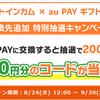 ポイントインカム×aupayギフトカードが交換先に追加!!特別抽選キャンペーンで500円分当たるかも!?