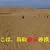 #17 鳥取砂丘 往復ツーリング(その1)