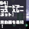 【初見動画】PS4【アーケードアーカイブス ハレーズコメット】を遊んでみての評価と感想!【PS5でプレイ】