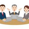 小さな会社、有意義な会議