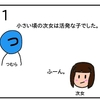 次女の写真【4コマ漫画】