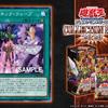 【遊戯王】新規カード《サイキック・ウェーブ》が判明!【COLLECTION PACK 2020】