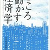 『こころ動かす経済学』 日本経済新聞社 (編集)