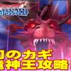 【星ドラ】幻のカギ竜神王攻略!ス―パースターがいると楽!竜巻しょうかんを絶対に忘れずに【星のドラゴンクエスト】