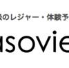 【経験者が語る】沖縄でのアクティビティやオプションツアーの予約は、asoview!(アソビュー)がオススメ!