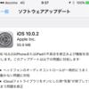 iOS 10.0.2 は小さい修正プログラム。すぐにアップデートできる。