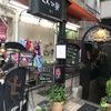 【喫茶店・ランチ(東京)】吉祥寺)くぐつ草