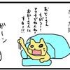 No124.【寝かし付け】夜はミッキーちゃん!