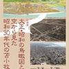 [特別展]★大正・昭和の鳥瞰図と、空から見た昭和30年代の苫小牧展