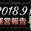 【2018年9月】ブログ運営報告(7ヶ月目)!分析&まとめ