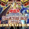 【遊戯王】COLLECTORS PACK 2018 開封結果