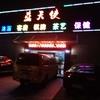 エロ銭湯の見つけ方・遊び方「杨浦区市光路のエロ銭湯をベースに」店内写真あり