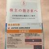 日本航空(9201)から優待が到着:国内線半額券