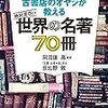 【雑感】古典書を読もう。