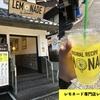 はちみつレモンのような自然な甘さ!レモネード専門店【レモニカ】をレビュー!《Lemonica》