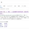 祖先が名乗っていた漢字を探した話 ~「弥」と「彌」と「𭚶」~
