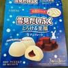 生チョコ入りのアイス【レビュー】『雪見だいふく とろける至福 生チョコレート』ロッテ