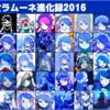 あけおめ!2017