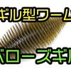 【GEECRACK】毎回即完!水噛み最強ギル型ワーム「ベローズギル 3.8inch」出荷!