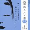 勝部延和師シテの能『隅田川 彩色』@京都観世会館 8月24日