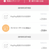 * PAY PAYのキャッシュバック