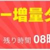 【緊急速報】11,080/11,080/11,080 ポイントアップ的中!ドットマネーモールマネー増量タイムセール!