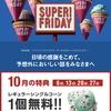 31アイスクリームを買いに行ったらdocomoユーザーで寂しさを味わいました