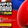 iOS向け「スーパーマリオラン」配信日は12月15日に決定。iPhone、iPadで、マリオを楽しめるように