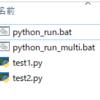 Pythonファイルをバッチファイル(.bat)から実行する方法