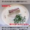 インスタグラムストーリー #96 麺屋獅子丸