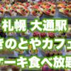 札幌、大通駅 きのとやカフェ。夢のショーケースケーキ食べ放題!!