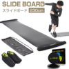 【ZIP】4/3 橋本環奈☆フィットネスグッズ『スライドボード』詳細&お取り寄せはこちらから